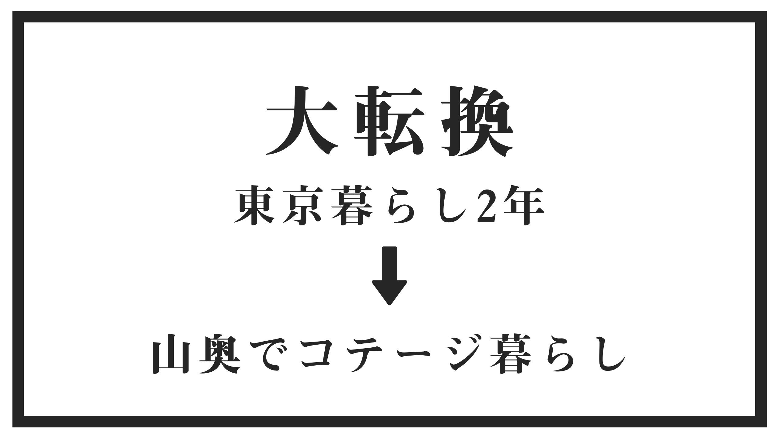 【新年早々引越し!】2年の東京暮らしから山奥のコテージ暮らしへ大転換