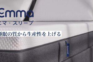 【生産性アップは睡眠から!】睡眠先進国ドイツのマットレス「エマ・スリープ」
