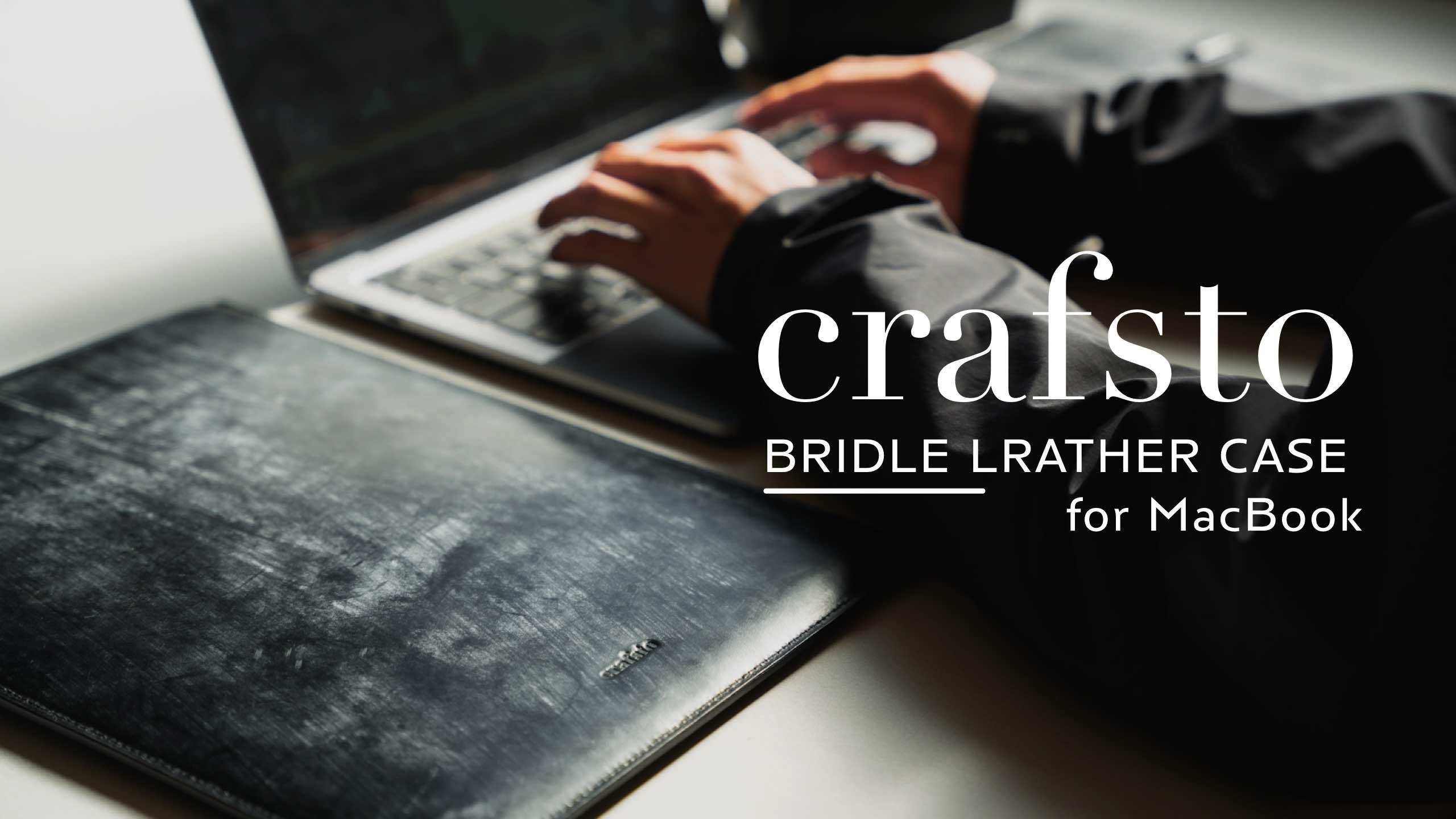「毎日高まる」 crafsto(クラフスト)ブライドルレザー製MacBook用ケースをレビュー!