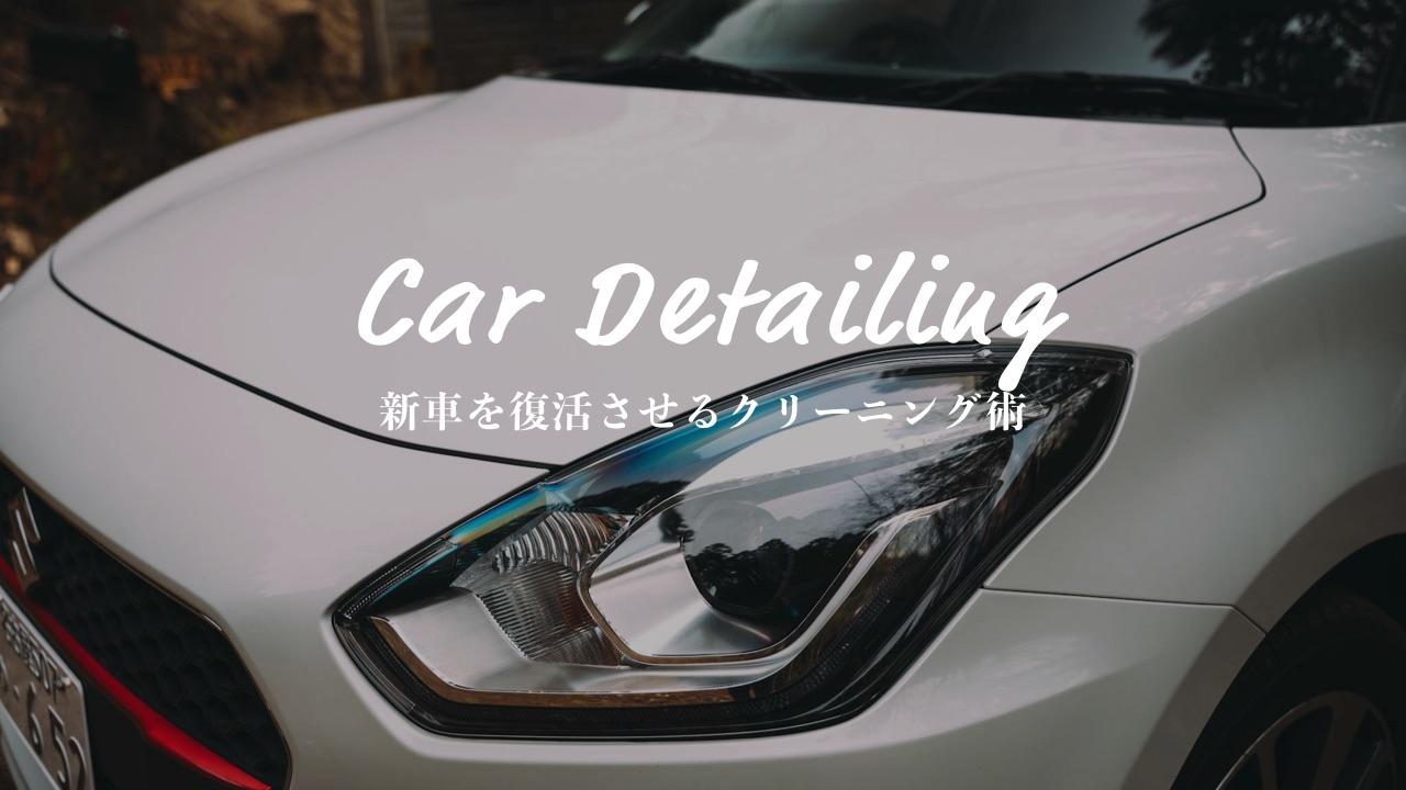 【まるで新車】車掃除のおすすめグッズはこれ!クリーナーを使い分けて洗車要らず!