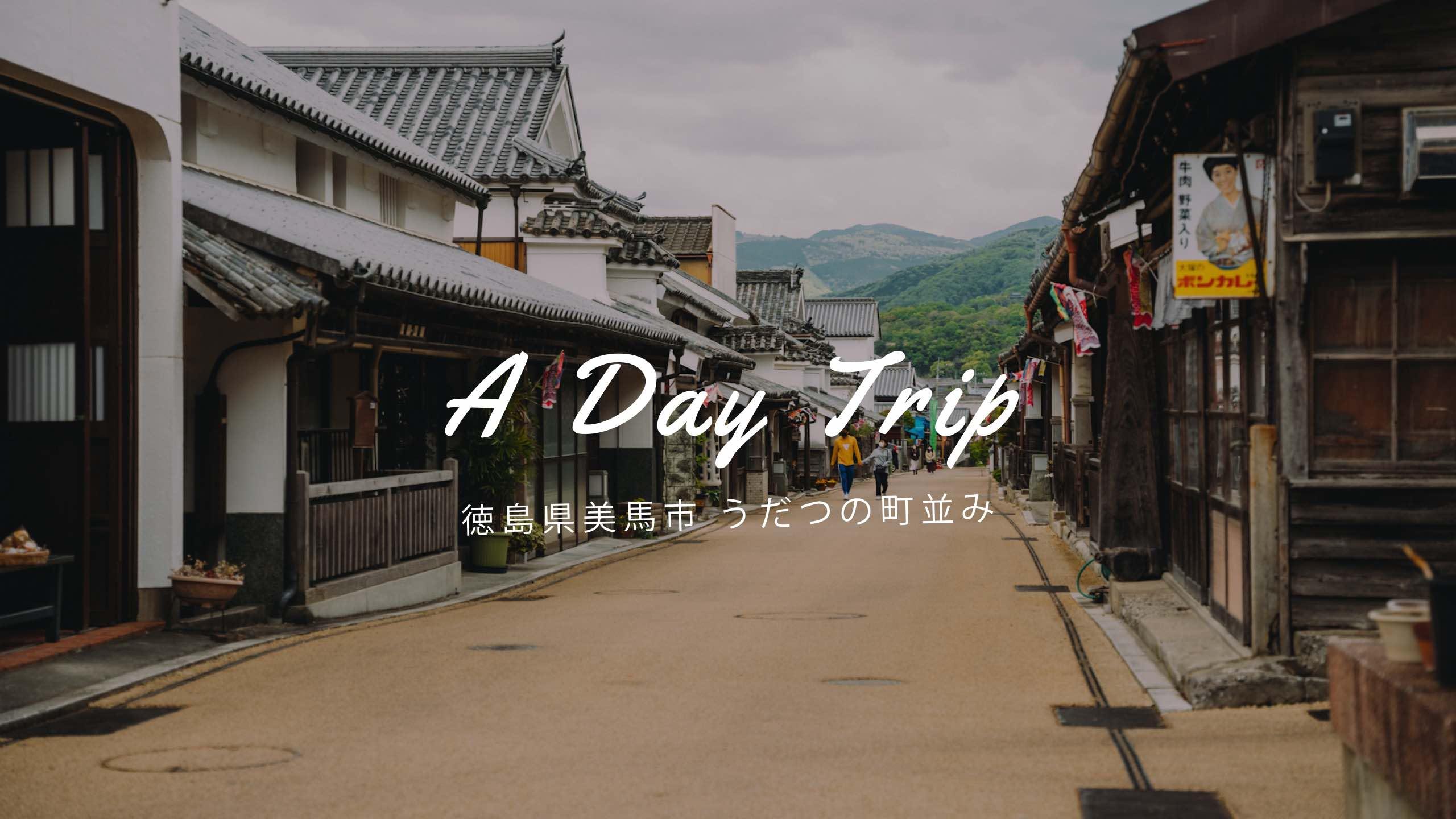 【日帰り旅】古めかしさ×新しさが面白い「うだつの町並み」 【徳島県美馬市】