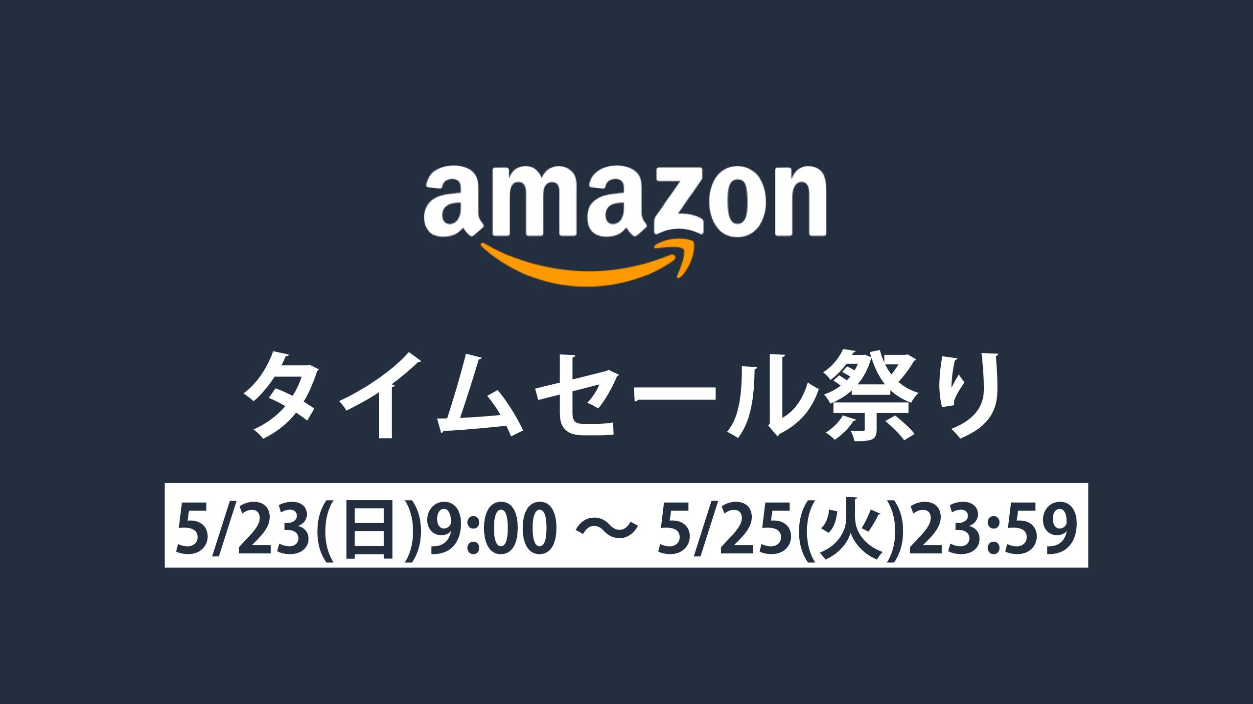 【4/26まで】Amazonタイムセール祭りの活用術とおすすめアイテムをまとめて紹介!【随時更新】