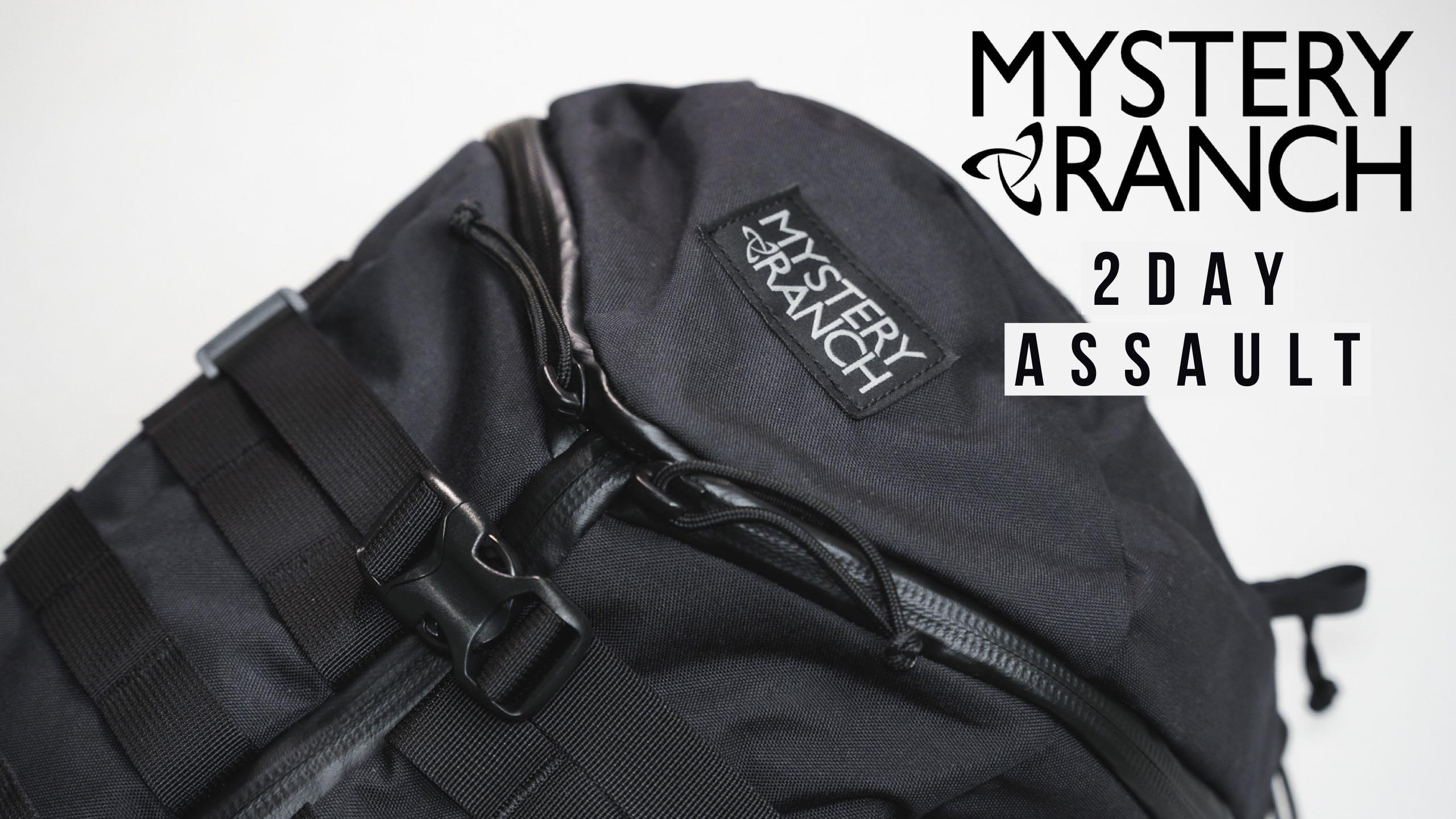 【レビュー】ミステリーランチ 2Day Assault(2デイアサルト) 毎日愛用するメインバックパックはこれ!