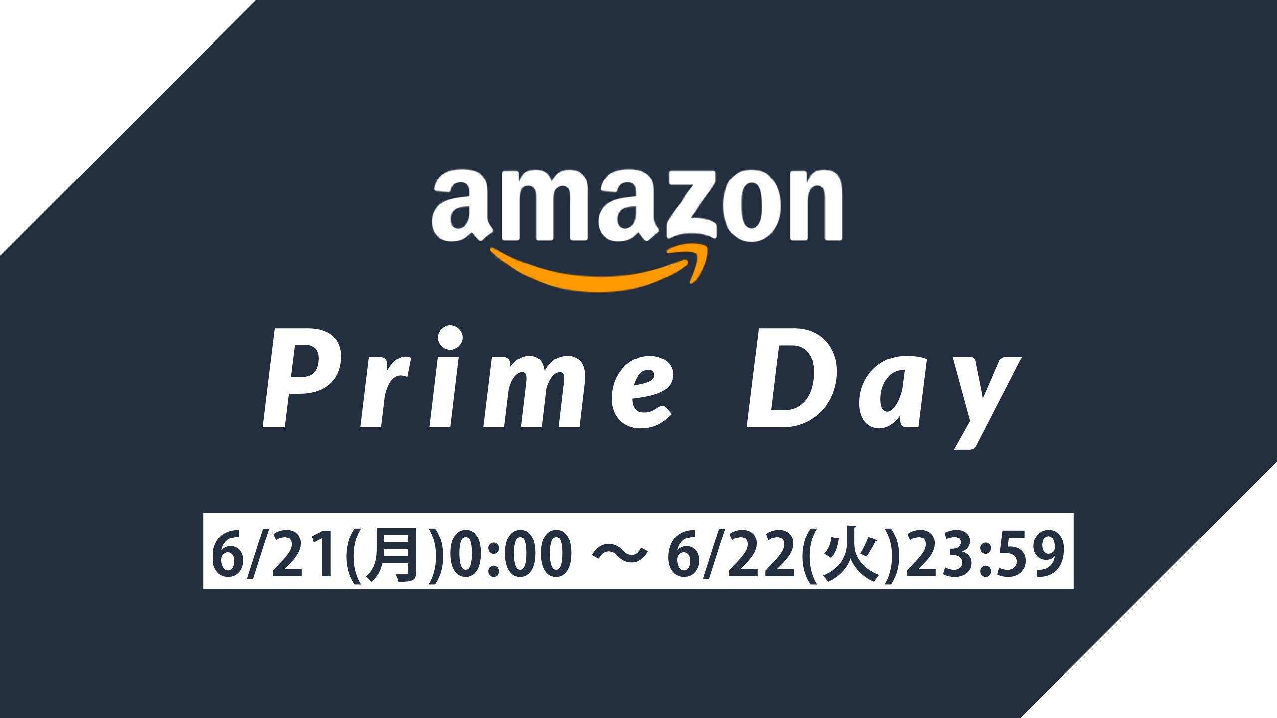 【2021年】Amazonプライムデーで買うべきアイテムと活用術をまとめました!【随時更新】