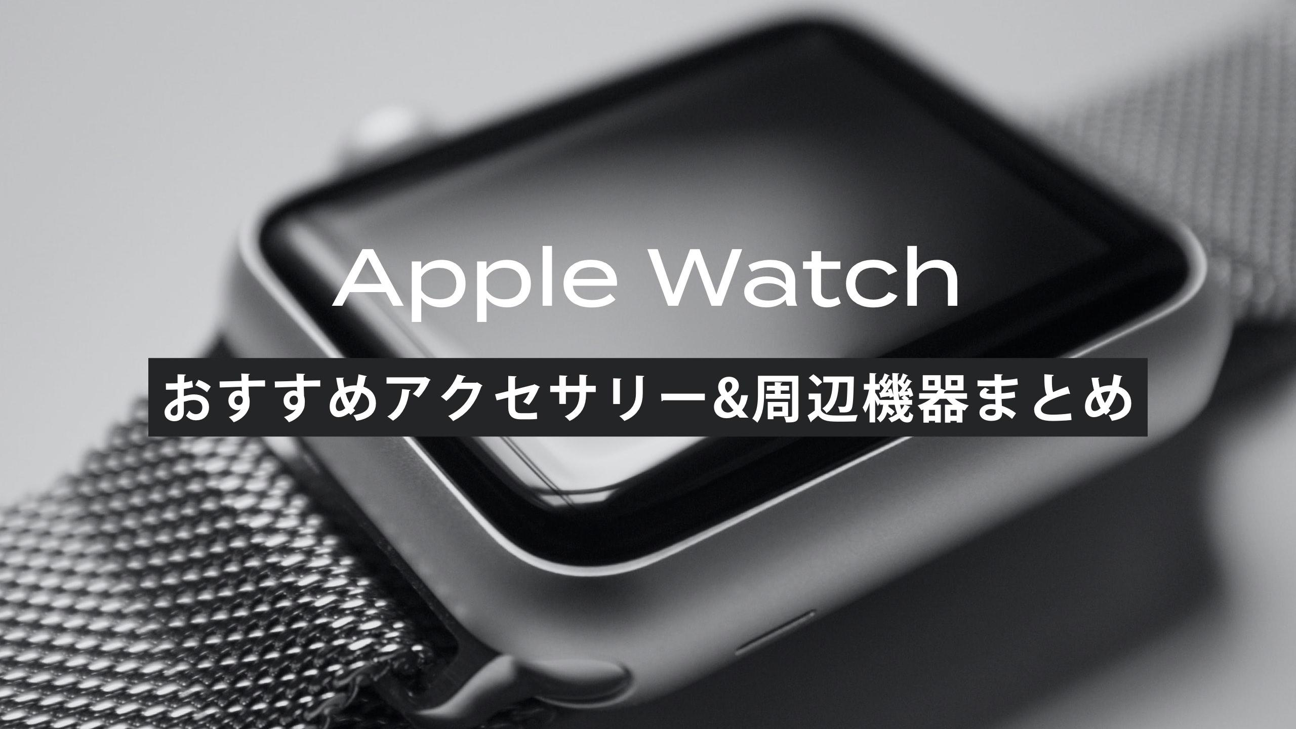 【2021年】Apple Watchユーザーが使いたい!おすすめアクセサリー&周辺機器まとめ