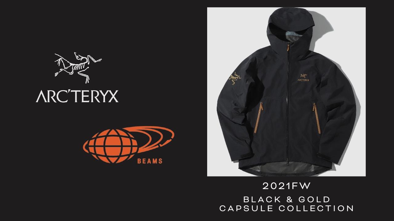 【2021年秋冬別注】アークテリクス×ビームス BLACK & GOLD CAPSULE COLLECTIONの予約がスタート!