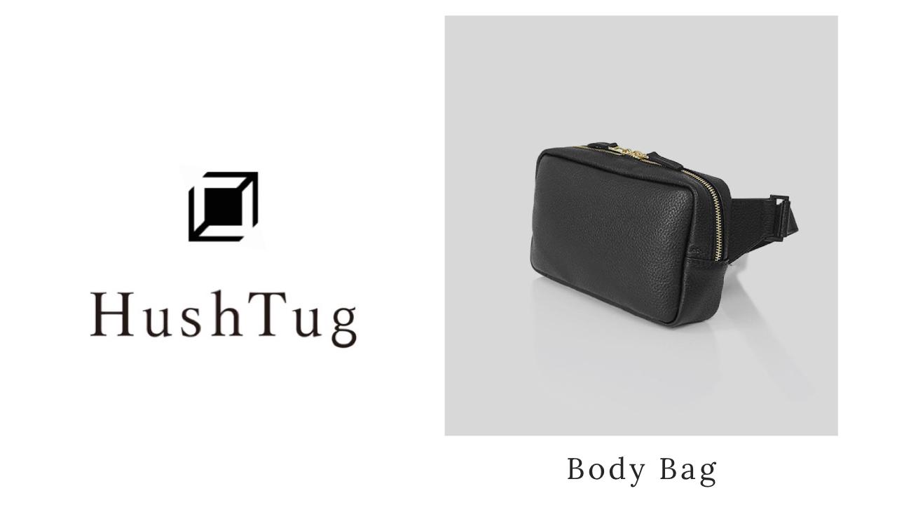 HushTug(ハッシュタグ)からボディバッグが登場!コンパクトながら溢れるレザーの高級感